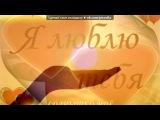 «ТЫ МОЕ СОЛНЦЕ» под музыку Юлия Проскурякова - Ты моё счастье. Picrolla