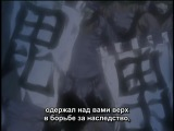 Призрачное пламя / Mirage of Blaze - TV, 7 серия (субтитры)